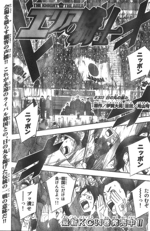 Area no Kishi - Chapter 303 - Page 1