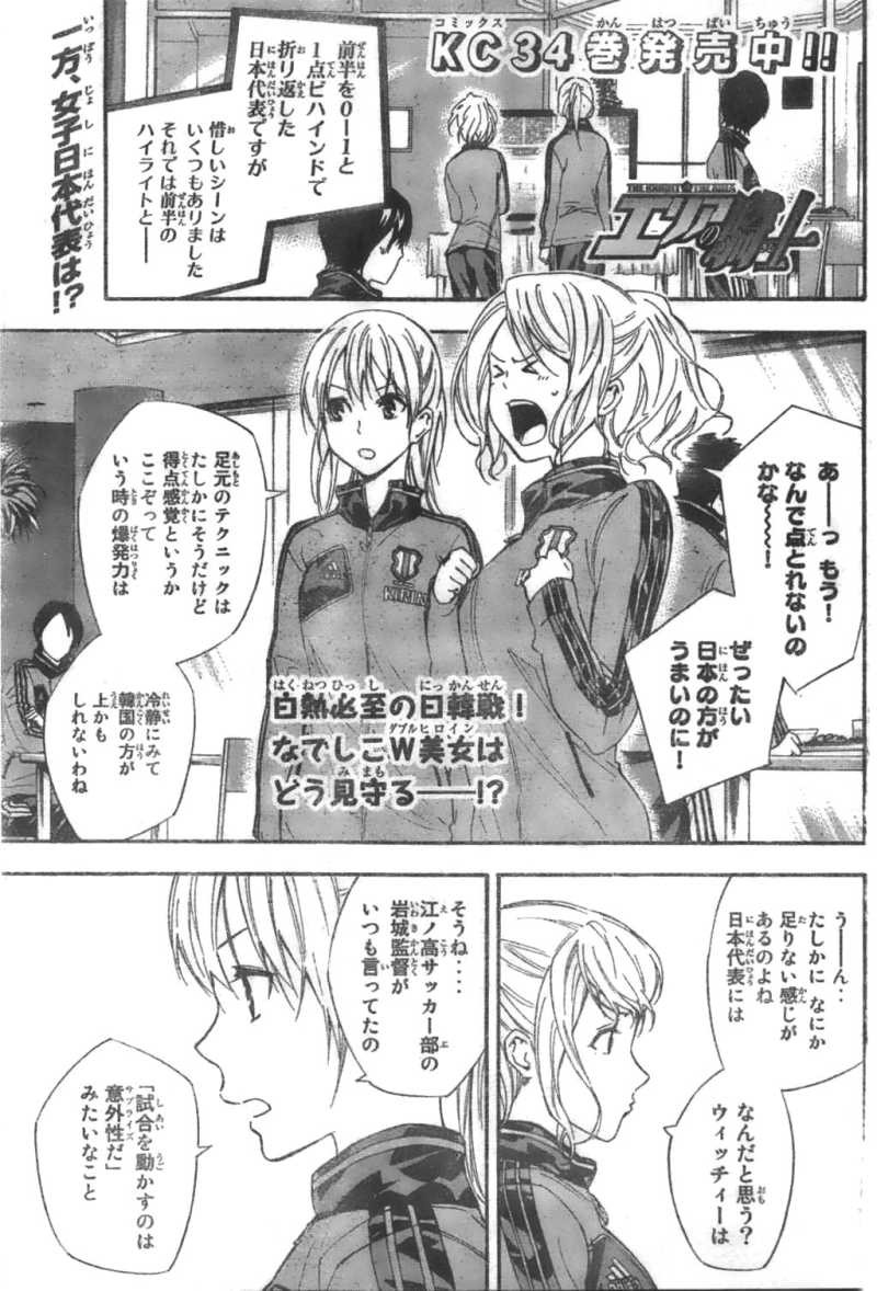 Area no Kishi - Chapter 307 - Page 1