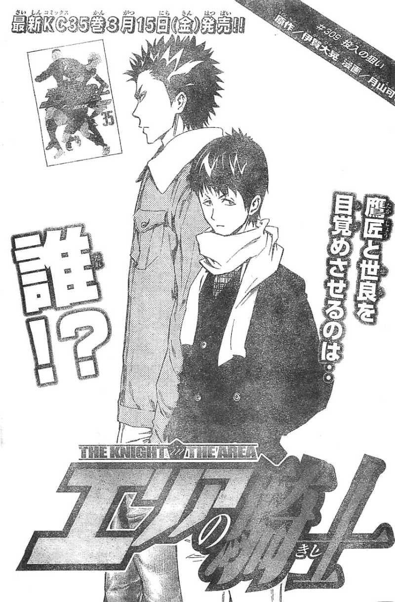 Area no Kishi - Chapter 309 - Page 1