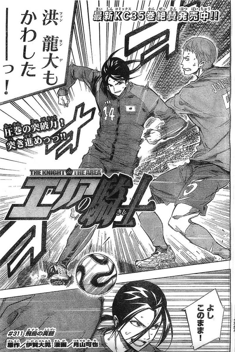 Area no Kishi - Chapter 311 - Page 1