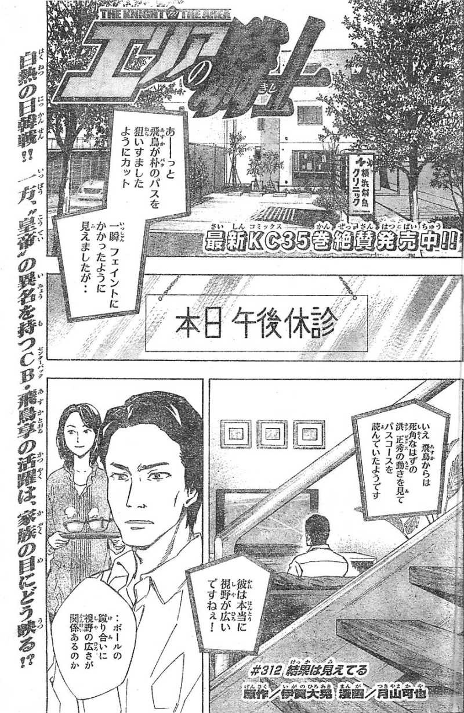 Area no Kishi - Chapter 312 - Page 1