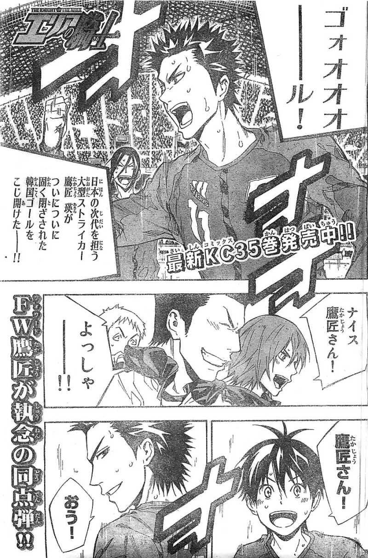Area no Kishi - Chapter 313 - Page 1