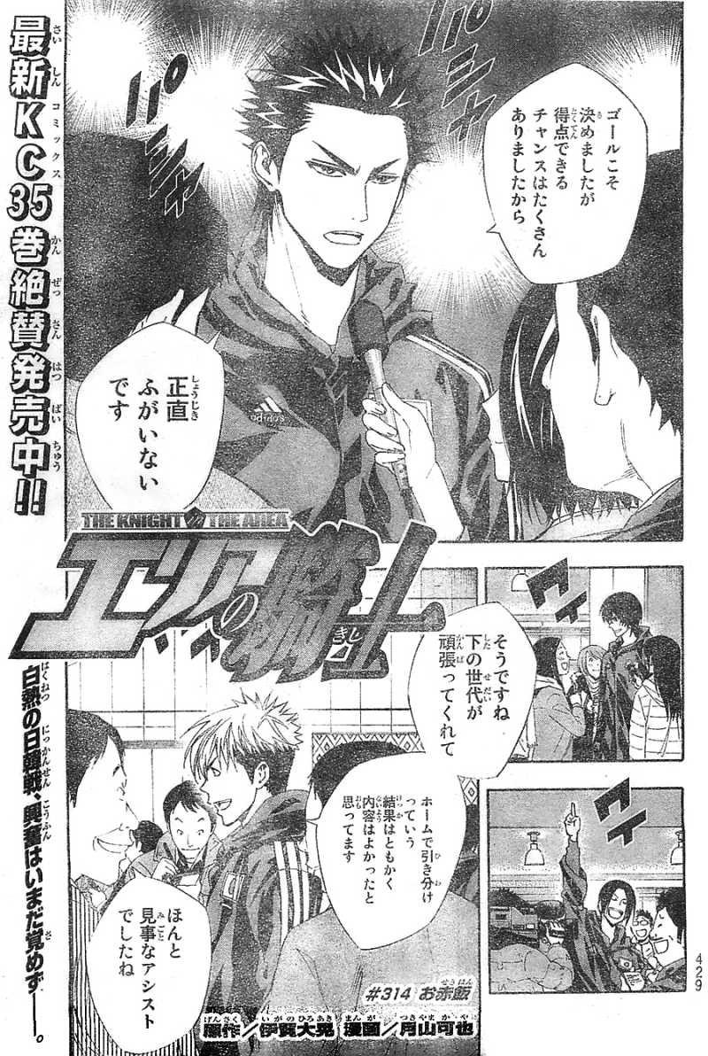 Area no Kishi - Chapter 314 - Page 1