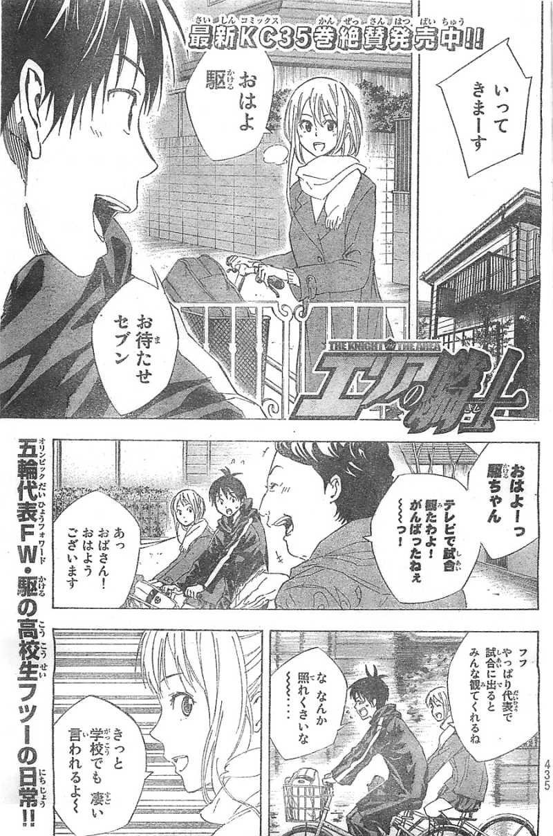 Area no Kishi - Chapter 315 - Page 1