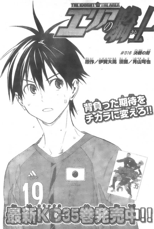 Area no Kishi - Chapter 316 - Page 1