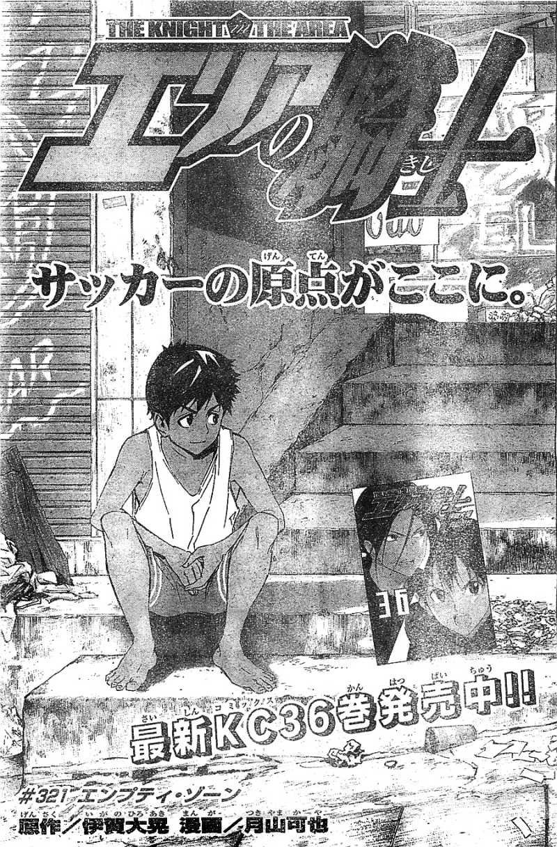 Area no Kishi - Chapter 321 - Page 1