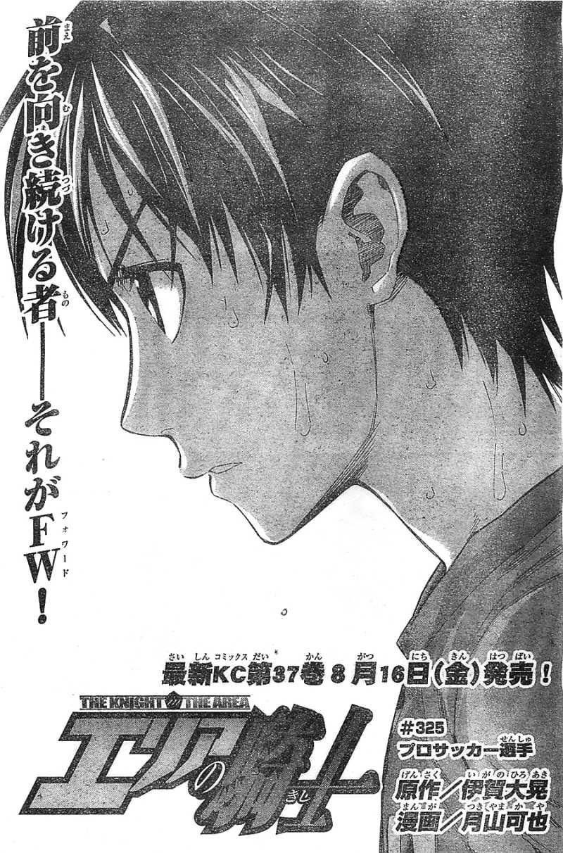 Area no Kishi - Chapter 325 - Page 1