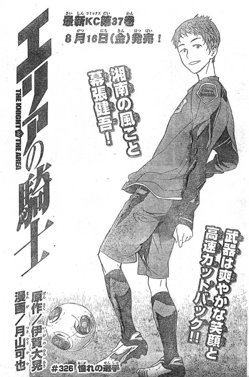 Area no Kishi - Chapter 326 - Page 1