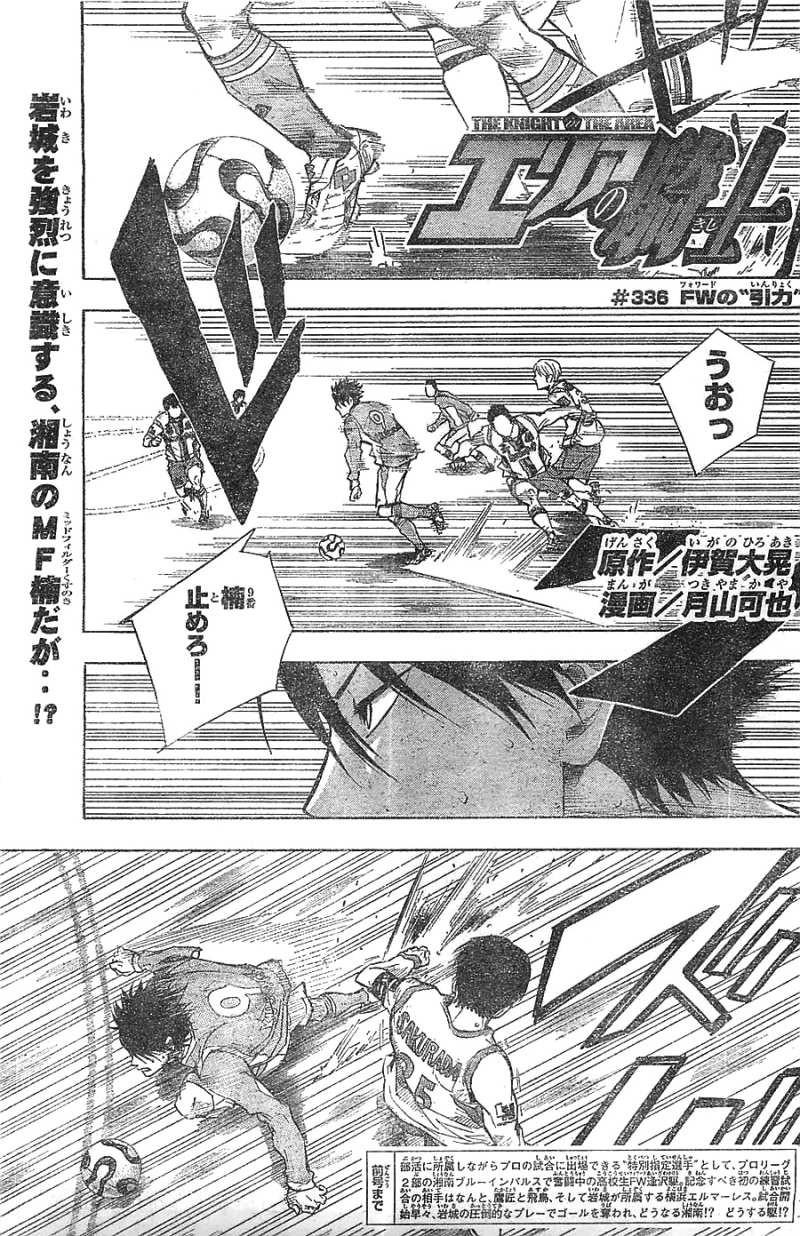 Area no Kishi - Chapter 336 - Page 1