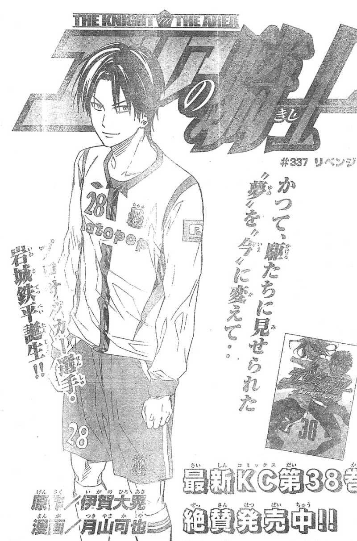 Area no Kishi - Chapter 337 - Page 1