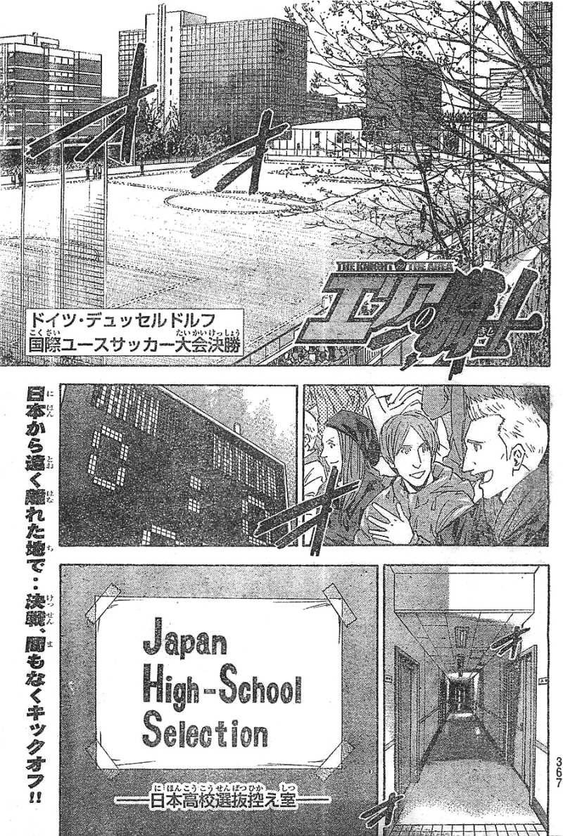 Area no Kishi - Chapter 339 - Page 1