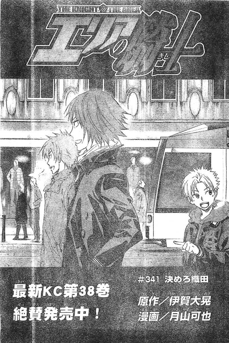 Area no Kishi - Chapter 341 - Page 1