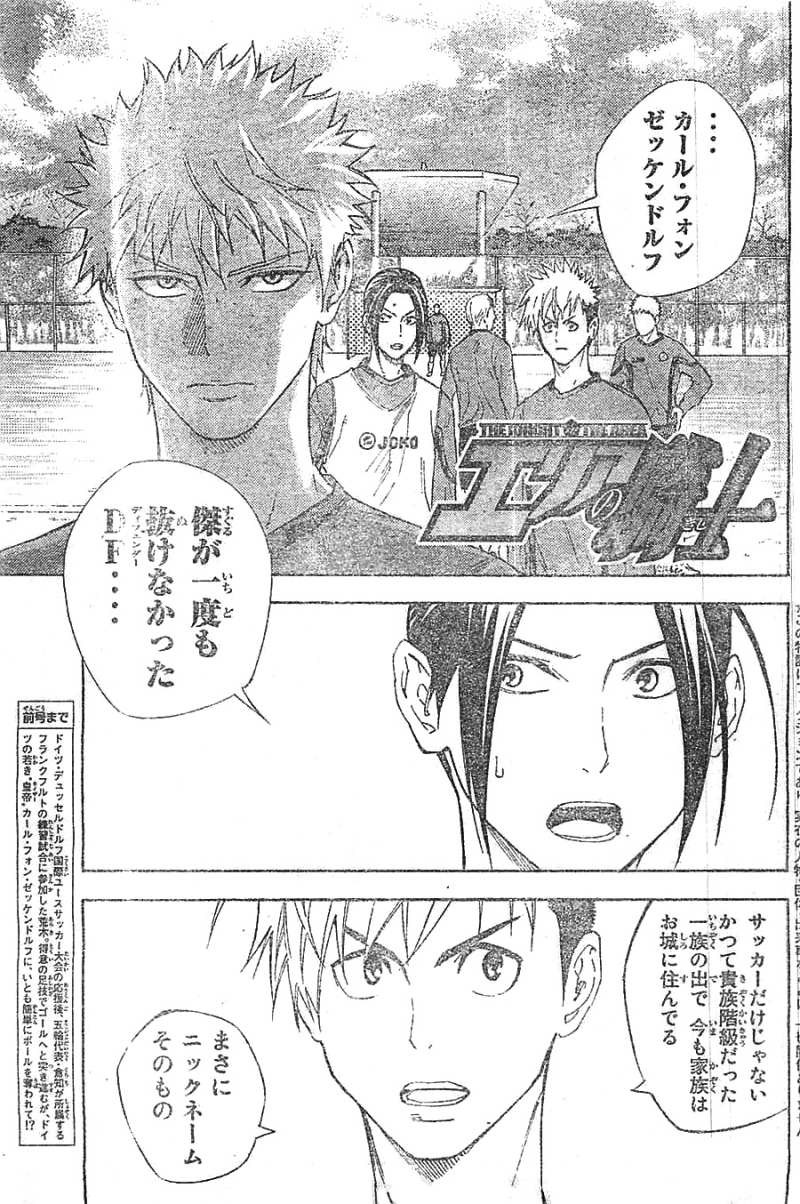 Area no Kishi - Chapter 344 - Page 1