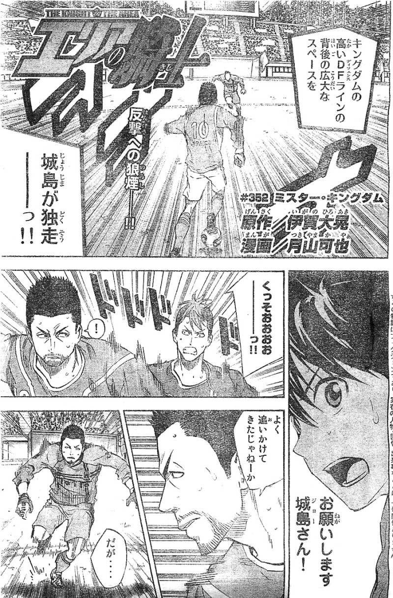 Area no Kishi - Chapter 352 - Page 1