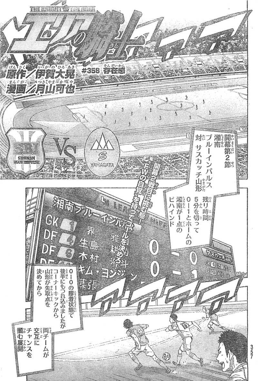 Area no Kishi - Chapter 358 - Page 1