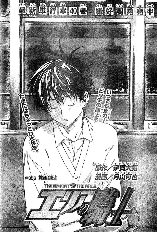 Area no Kishi - Chapter 359 - Page 1