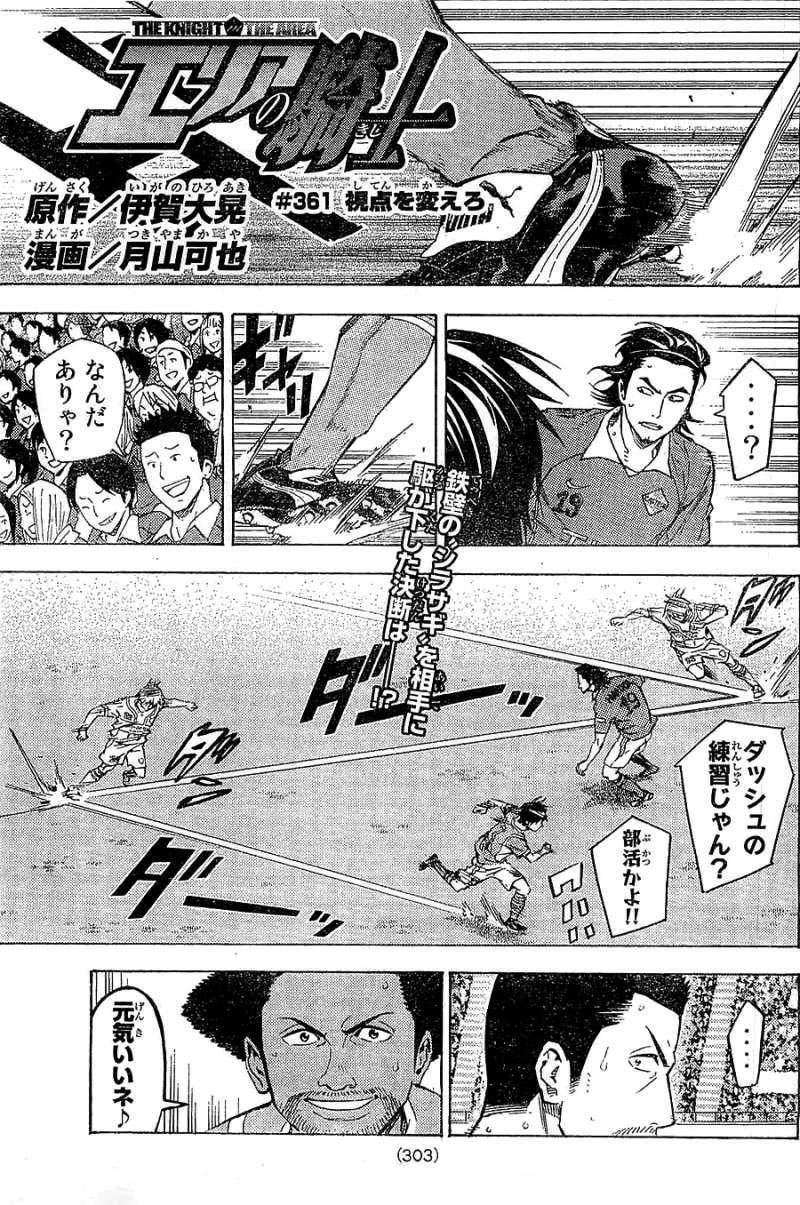 Area no Kishi - Chapter 361 - Page 1