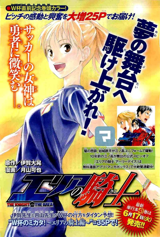 Area no Kishi - Chapter 362 - Page 1