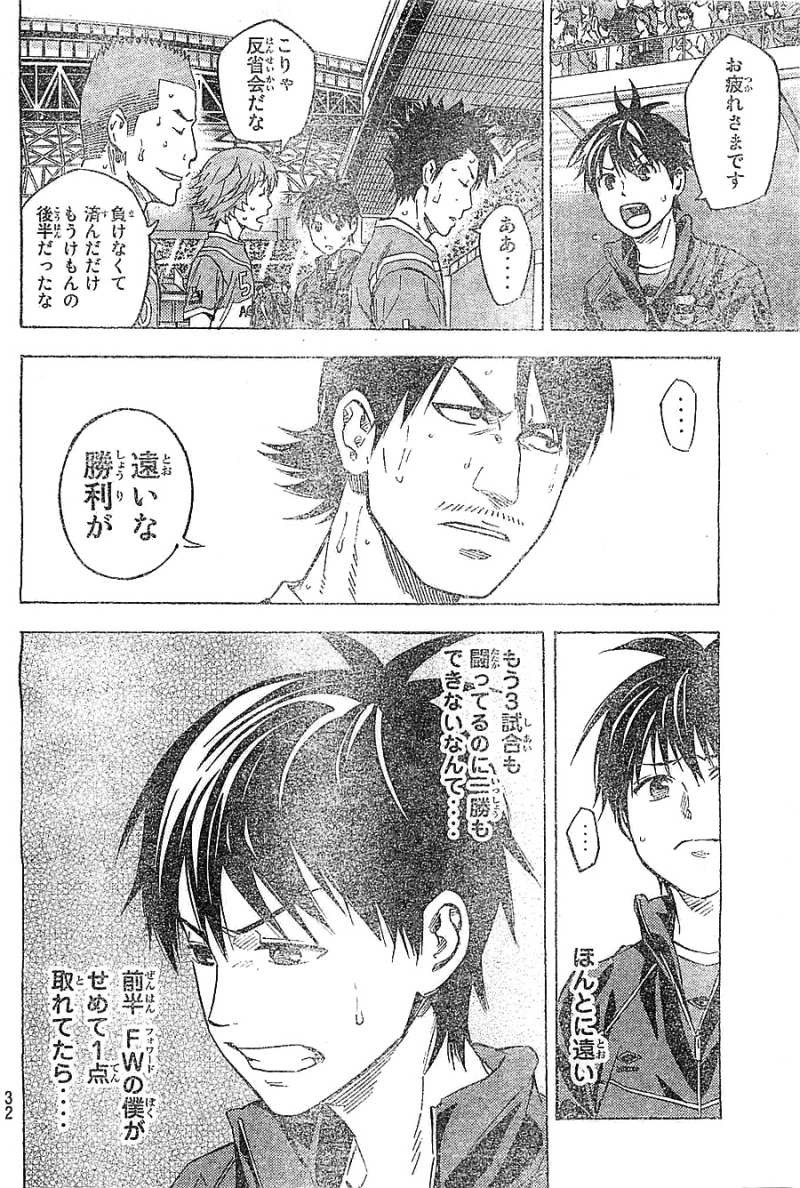 Area no Kishi - Chapter 362 - Page 22