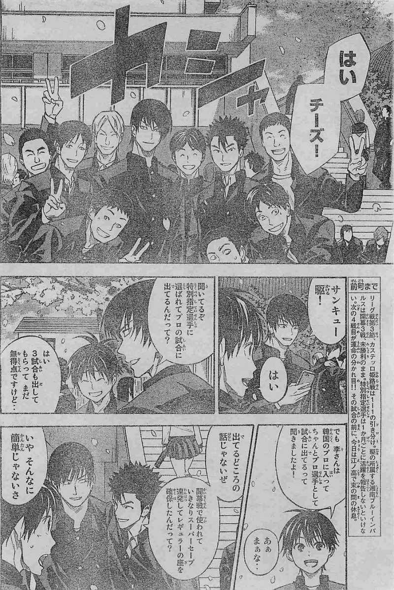 Area no Kishi - Chapter 363 - Page 2