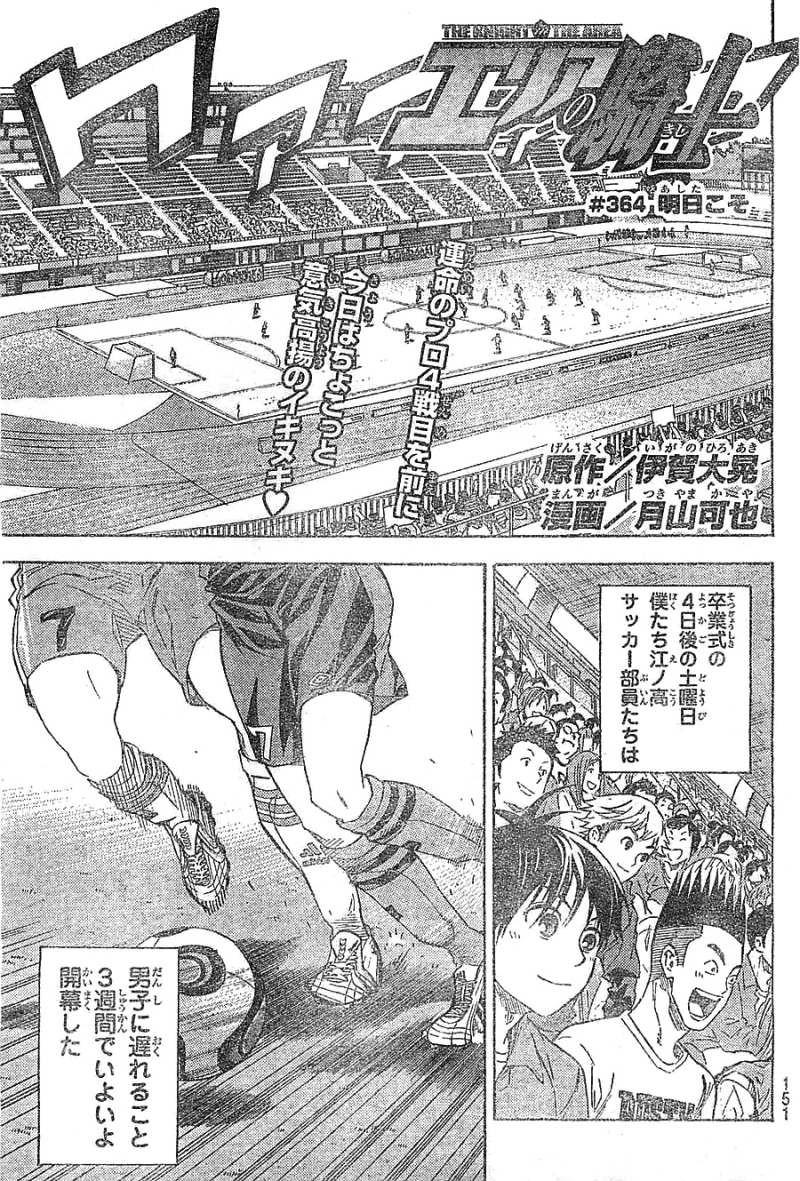 Area no Kishi - Chapter 364 - Page 1