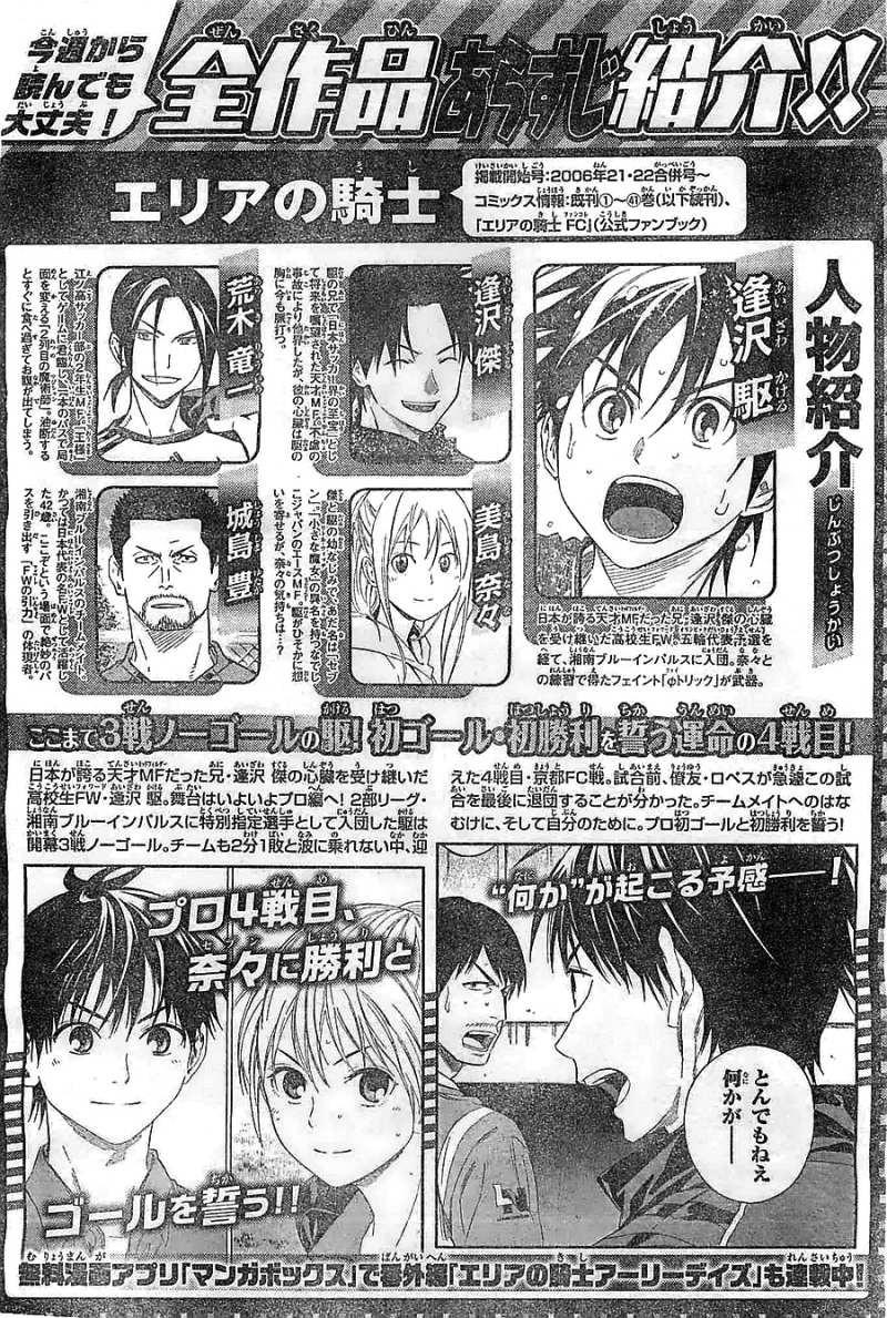Area_no_Kishi Chapter 365 Page 1