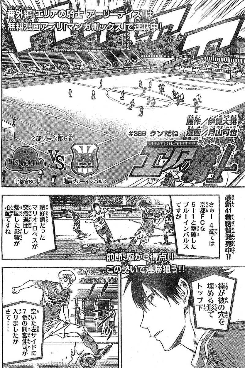 Area no Kishi - Chapter 369 - Page 1