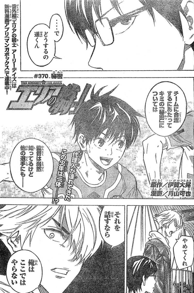 Area no Kishi - Chapter 370 - Page 1