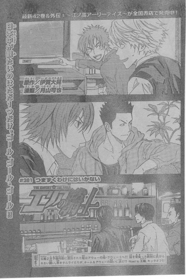 Area no Kishi - Chapter 381 - Page 1