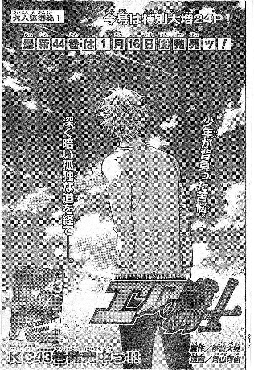 Area no Kishi - Chapter 390 - Page 1