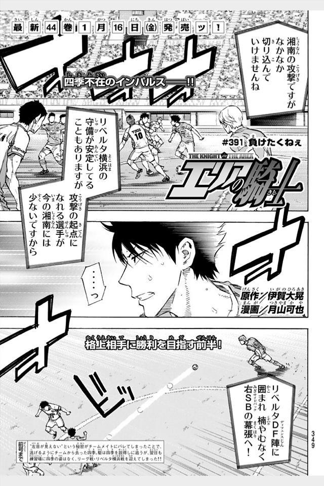 Area no Kishi - Chapter 391 - Page 1