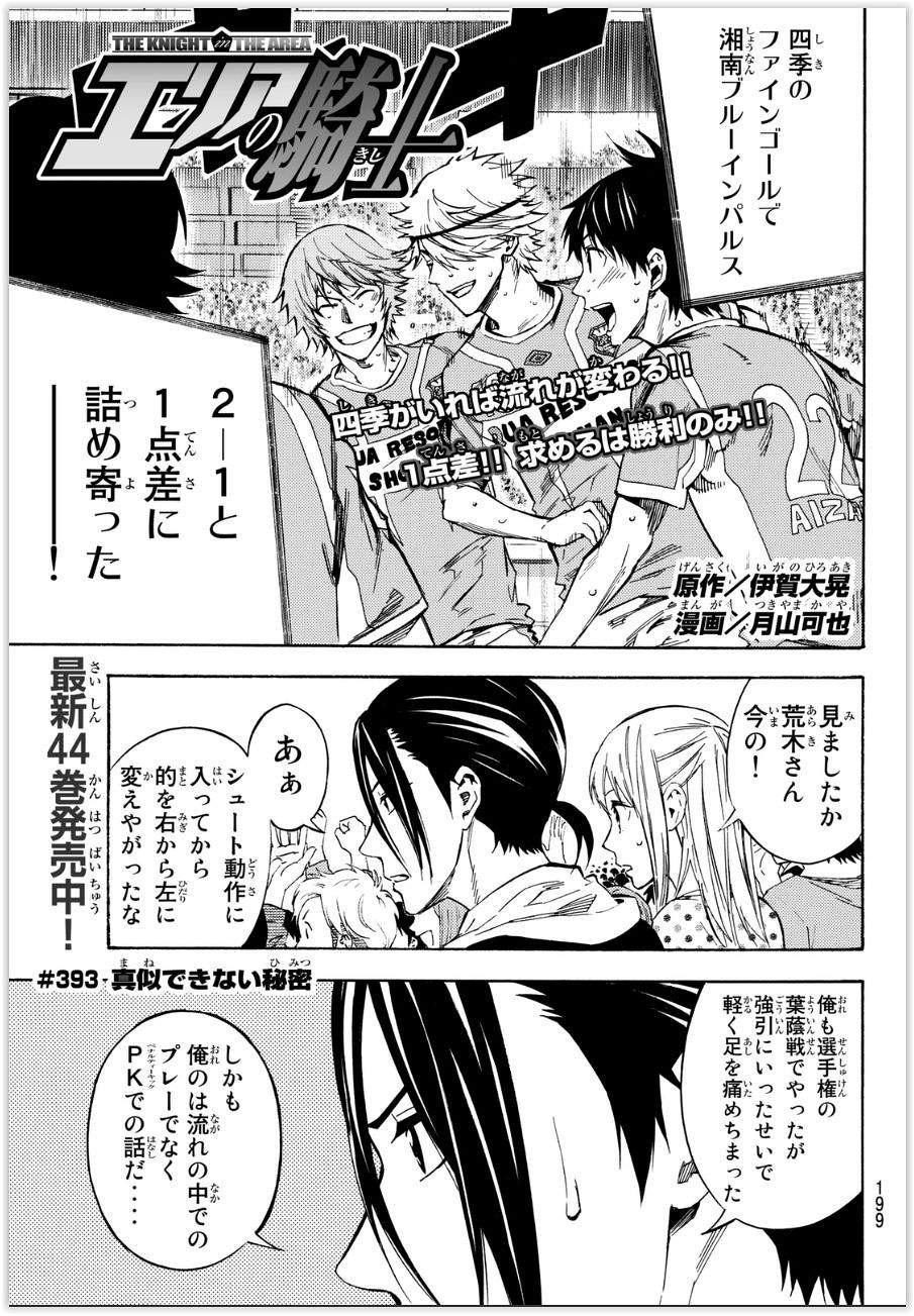 Area no Kishi - Chapter 393 - Page 1