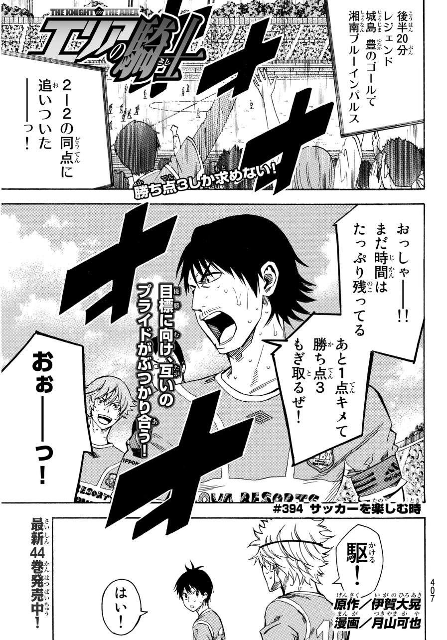 Area no Kishi - Chapter 394 - Page 1