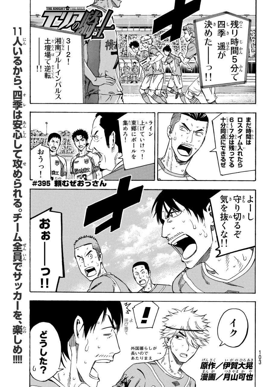 Area no Kishi - Chapter 395 - Page 1