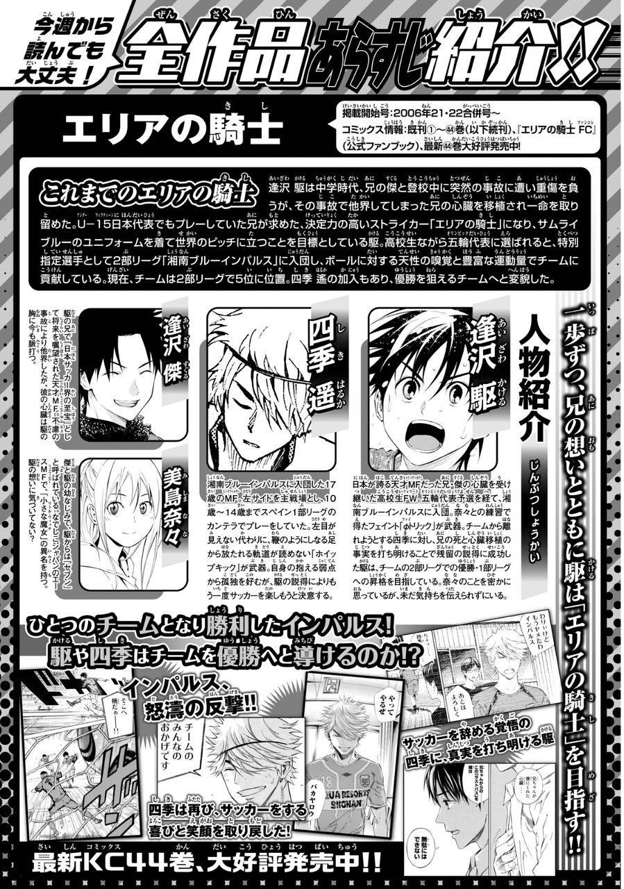 Area no Kishi - Chapter 396 - Page 1