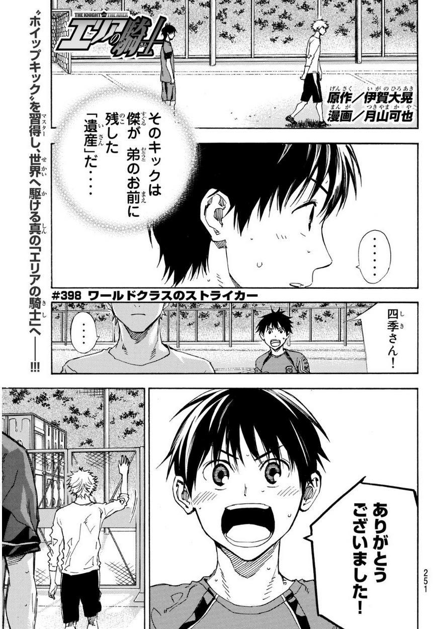 Area no Kishi - Chapter 398 - Page 1