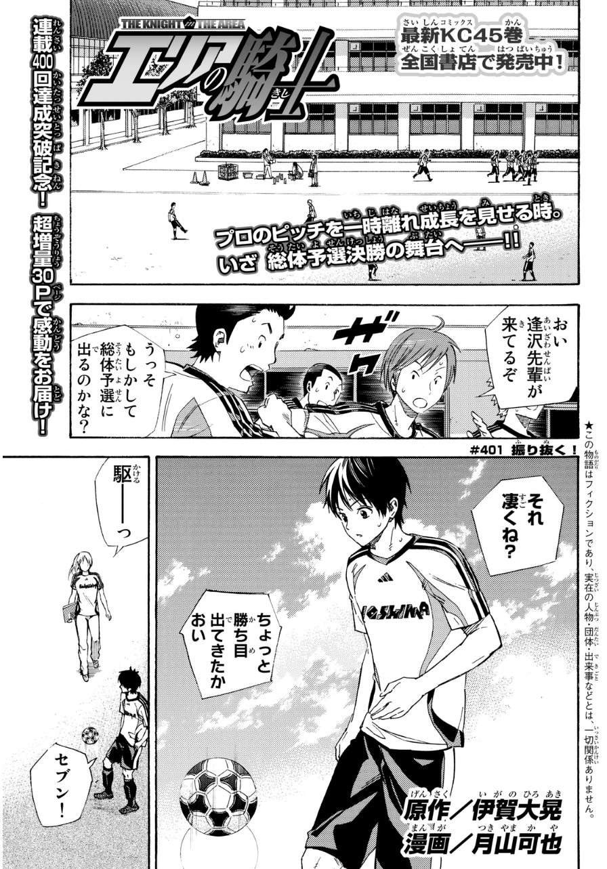 Area no Kishi - Chapter 401 - Page 1