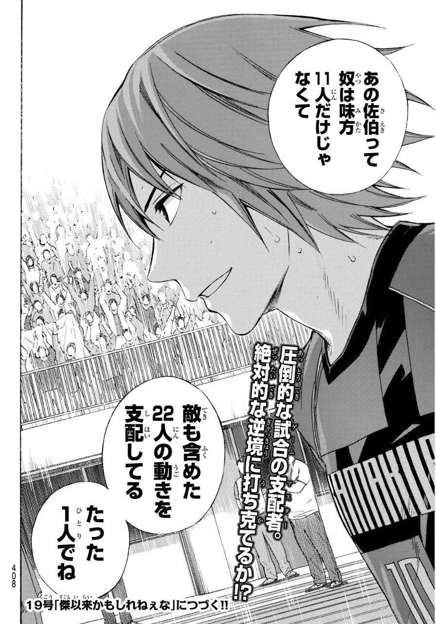 Area no Kishi - Chapter 402 - Page 20