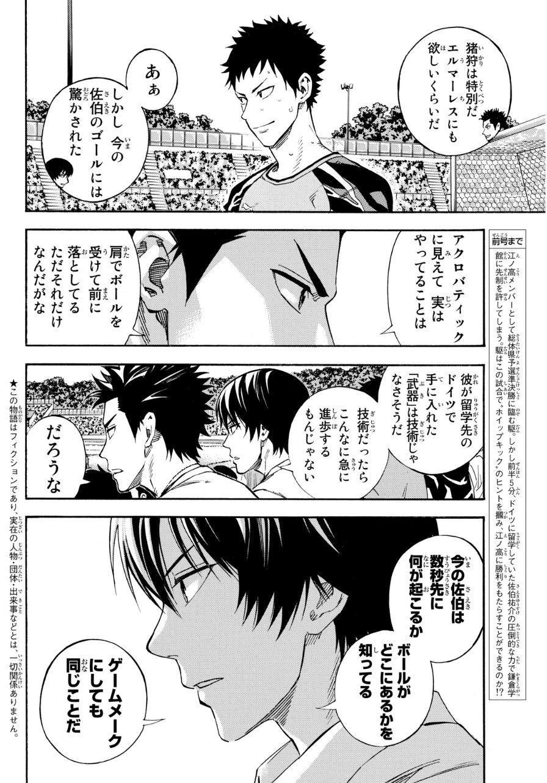 Area no Kishi - Chapter 403 - Page 2
