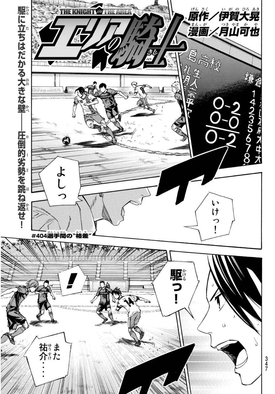 Area no Kishi - Chapter 404 - Page 1