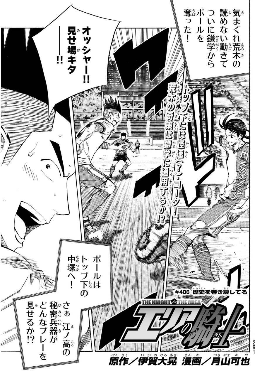 Area no Kishi - Chapter 406 - Page 1