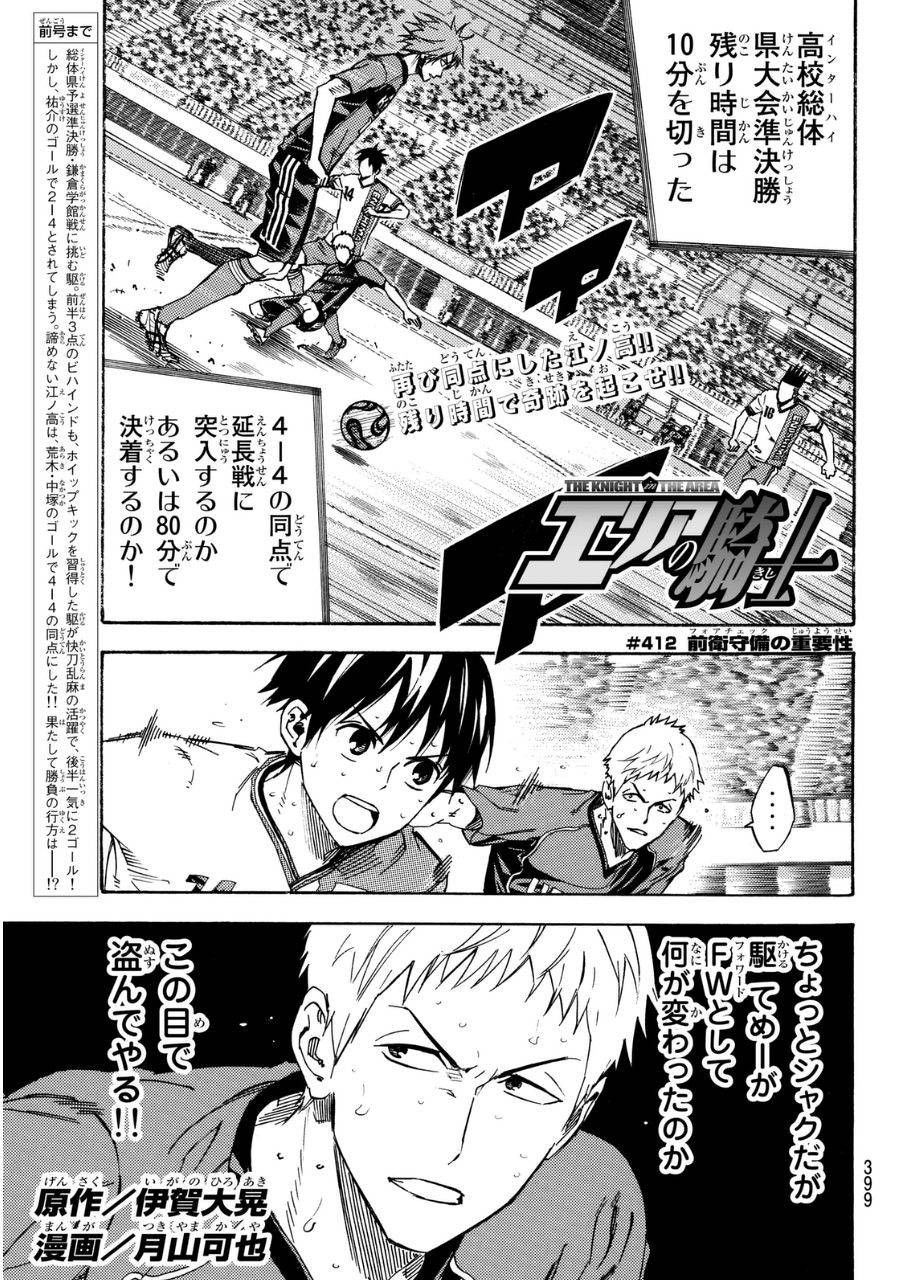 Area no Kishi - Chapter 412 - Page 1
