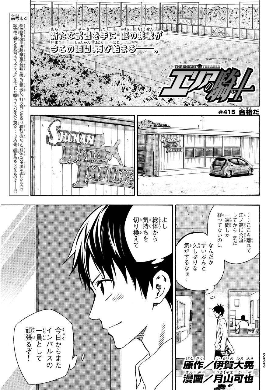 Area no Kishi - Chapter 415 - Page 1