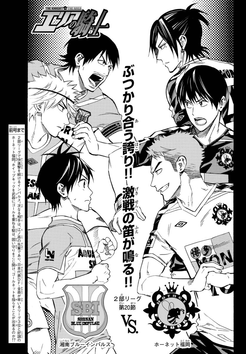Area no Kishi - Chapter 422 - Page 1