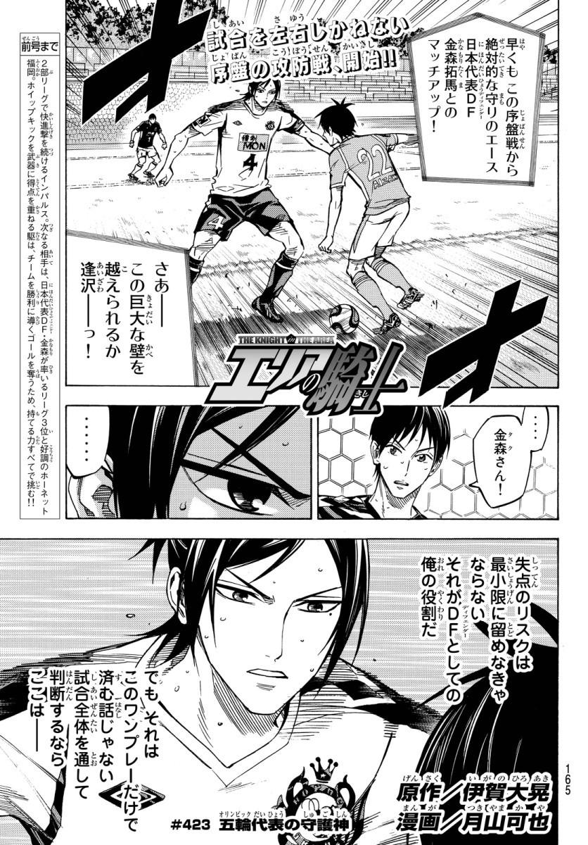 Area no Kishi - Chapter 423 - Page 1