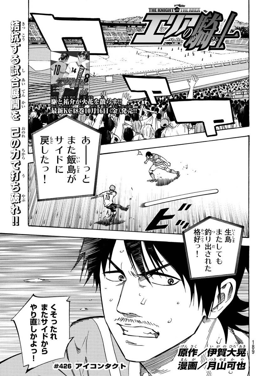 Area no Kishi - Chapter 426 - Page 1