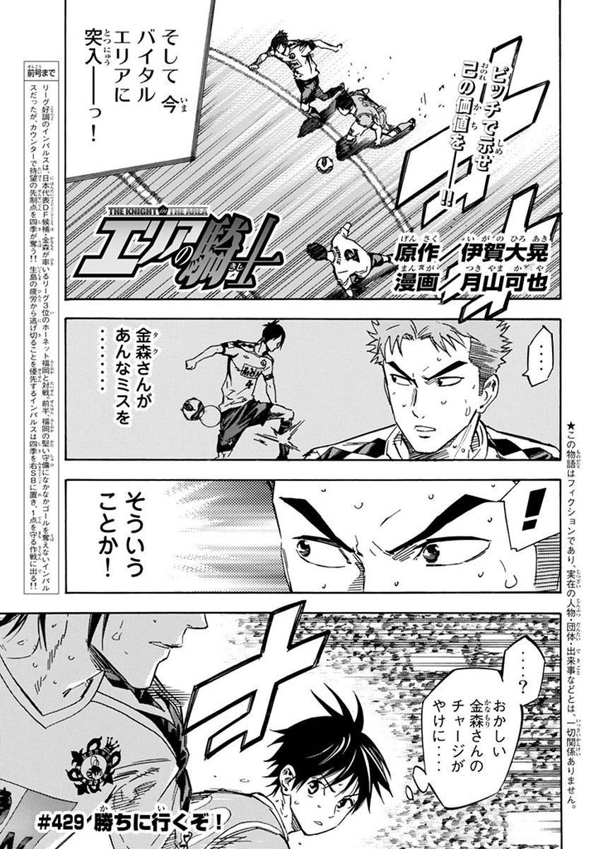 Area no Kishi - Chapter 429 - Page 1