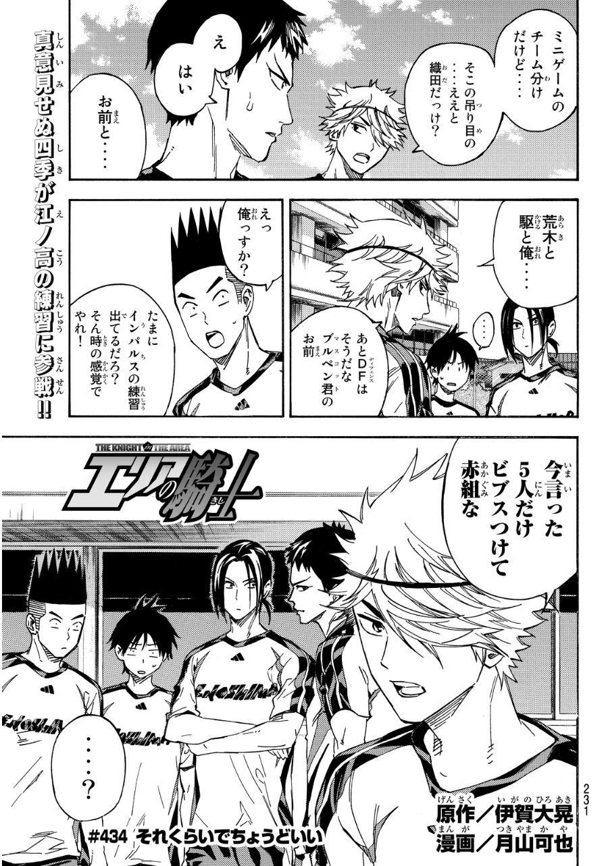 Area no Kishi - Chapter 434 - Page 1