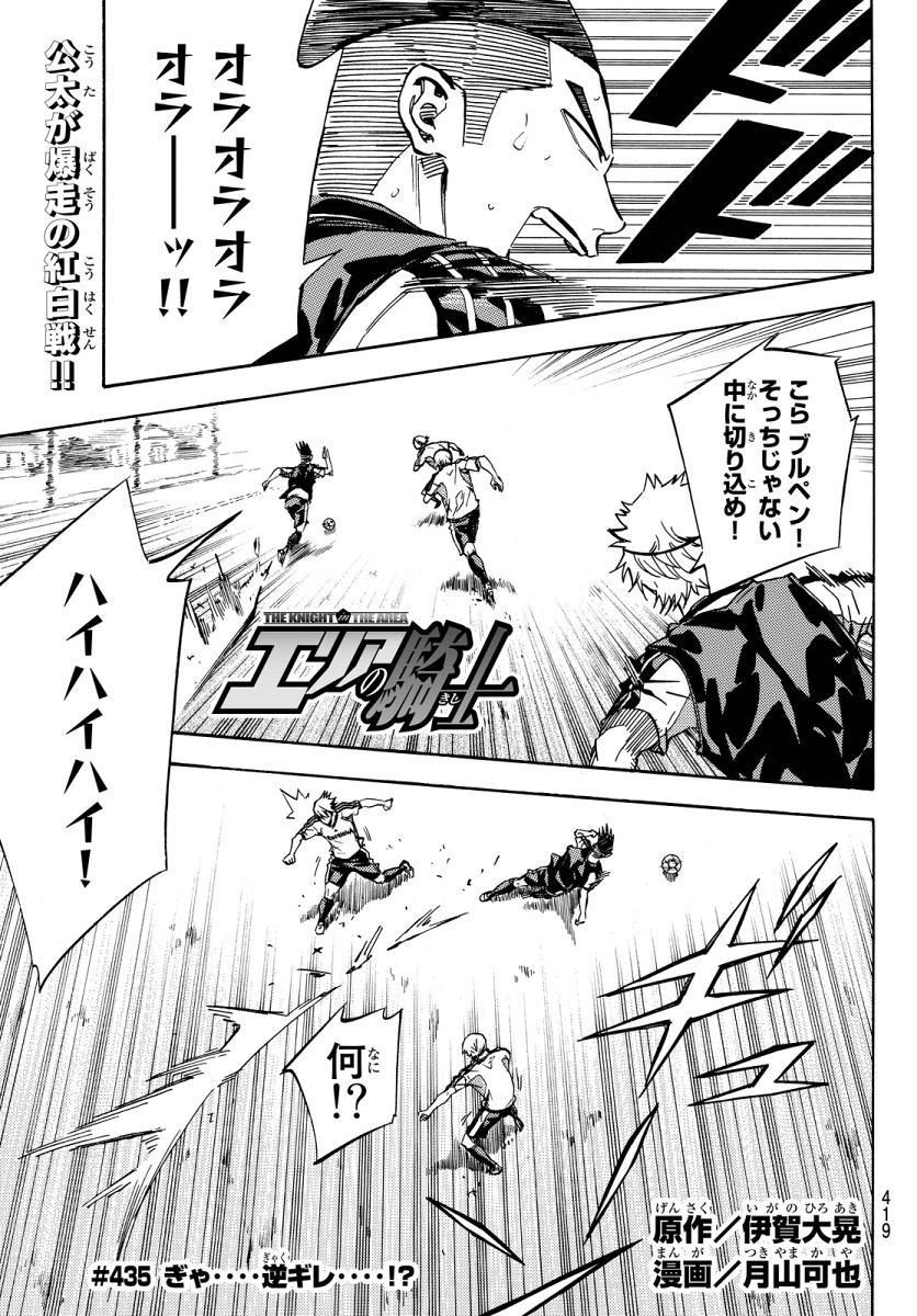 Area no Kishi - Chapter 435 - Page 1