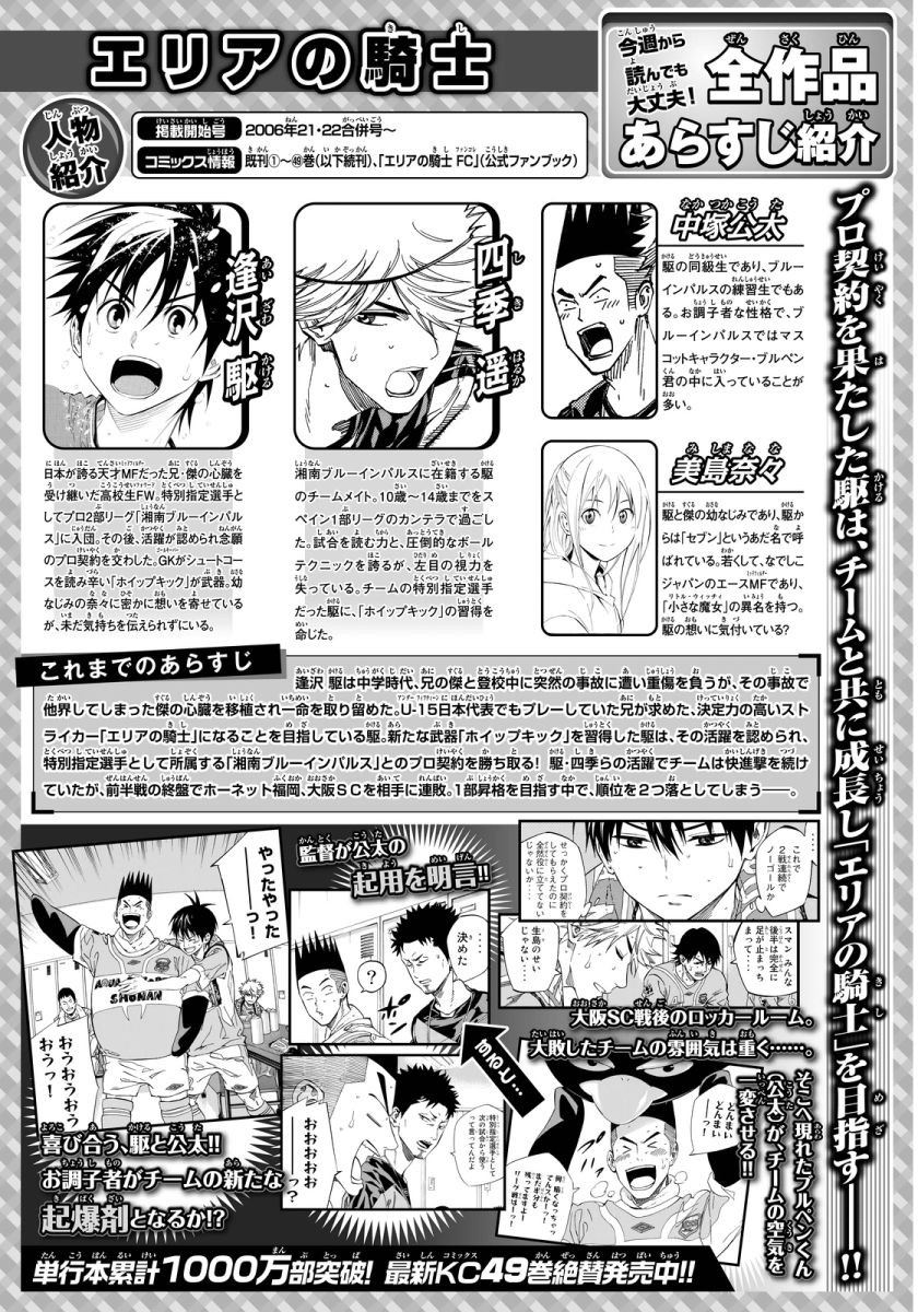 Area no Kishi - Chapter 437 - Page 1